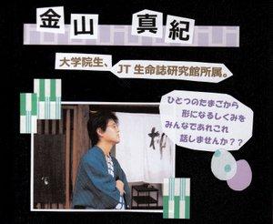 Menu_kanayama2